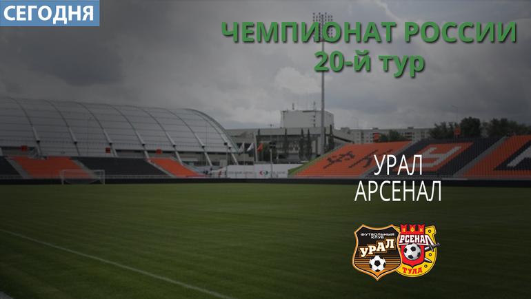 """""""Урал"""" vs """"Арсенал""""."""
