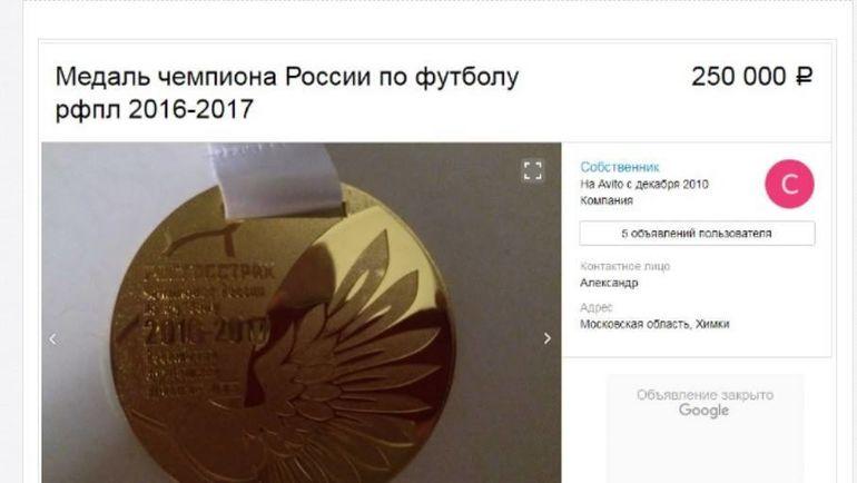 Объявление о продаже. Фото avito.ru