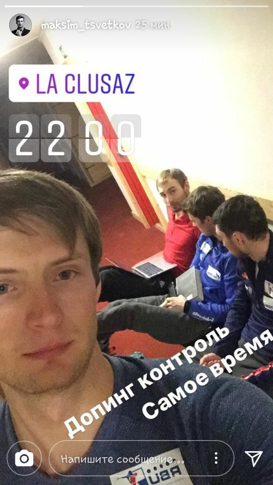 Сегодня. Анси. Максима ЦВЕТКОВА и других членов сборной России проверили на допинг. Фото instagram.com/maksim_tsvetkov