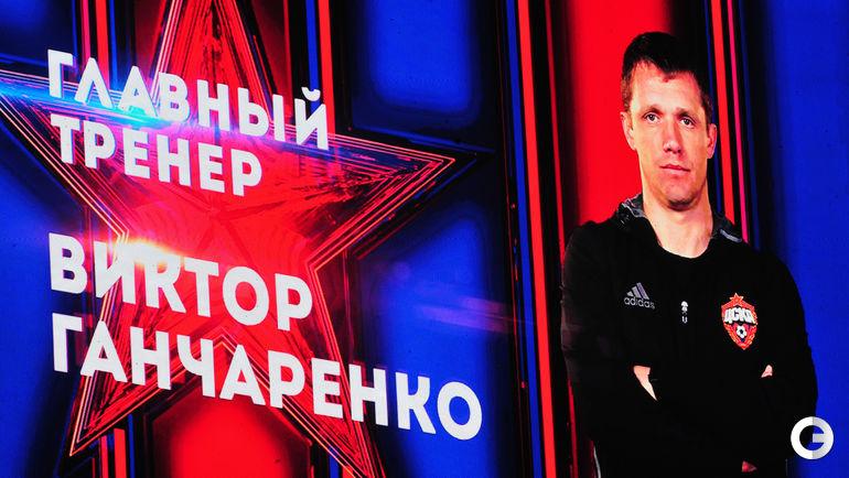 Главный тренер ЦСКА Виктор Гончаренко.