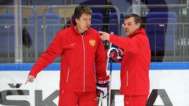 Главный тренер сборной России Олег ЗНАРОК (справа) и его помощник Харийс ВИТОЛИНЬШ.