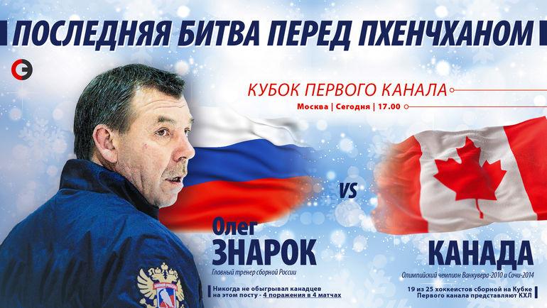 """Олег Знарок vs Канада. Фото """"СЭ"""""""