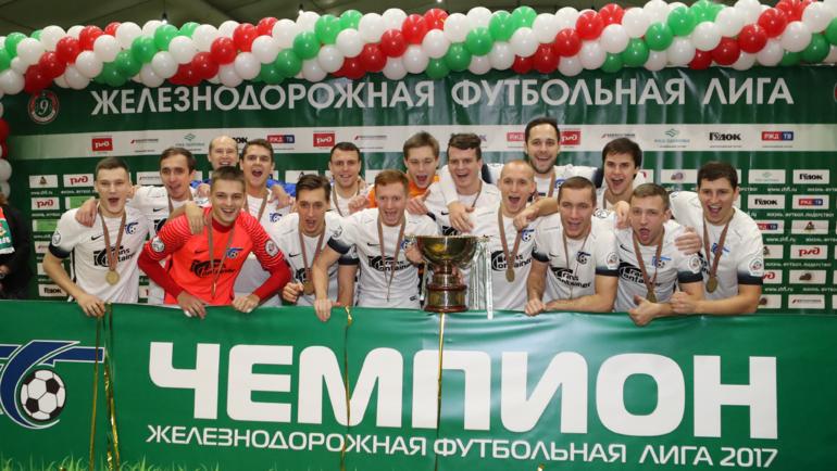 ТрК - победитель Железнодорожной футбольной лиги.
