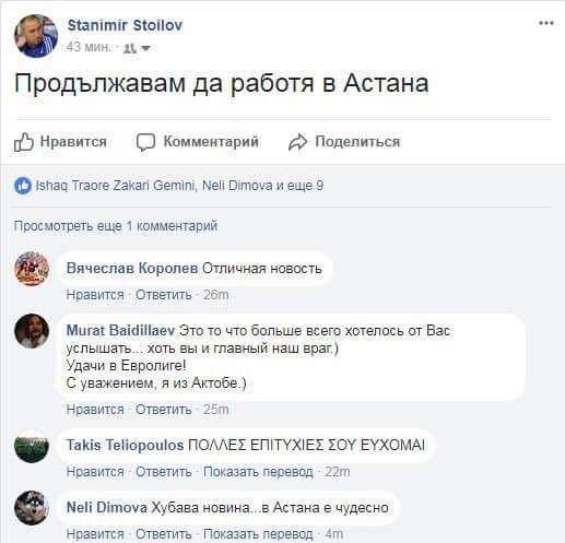 Скрин сообщения Стойлова. Фото Facebook
