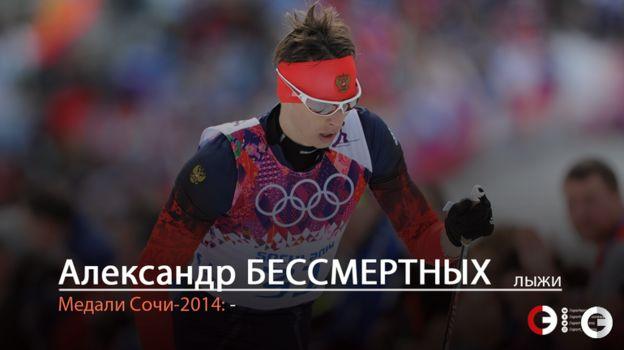 Александр БЕССМЕРТНЫХ. Фото
