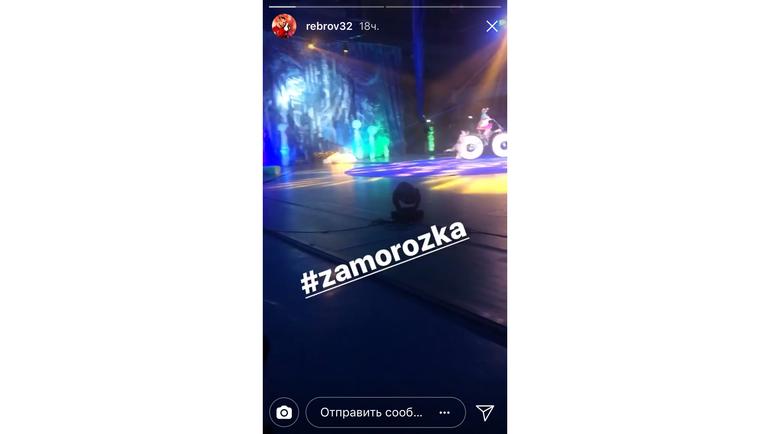 Артем РЕБРОВ в цирке. Фото instagram.com/