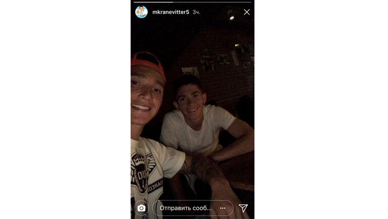 Матиас КРАНЕВИТТЕР встретился с братом.