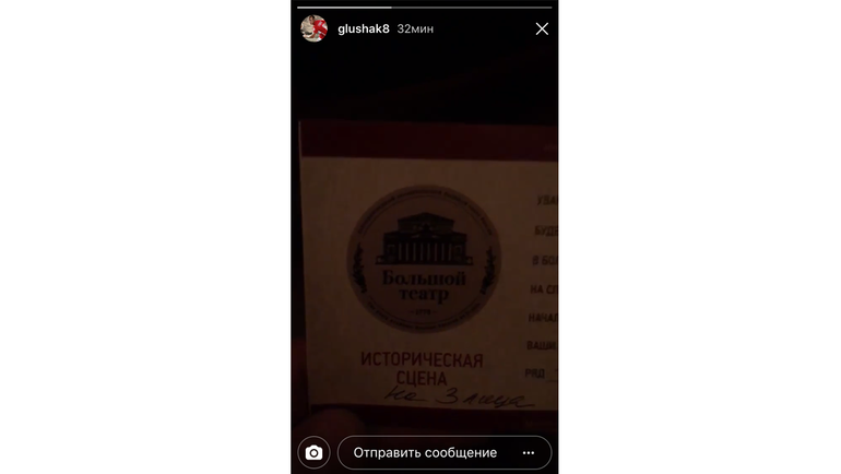 Денис Глушаков посетил Большой театр.