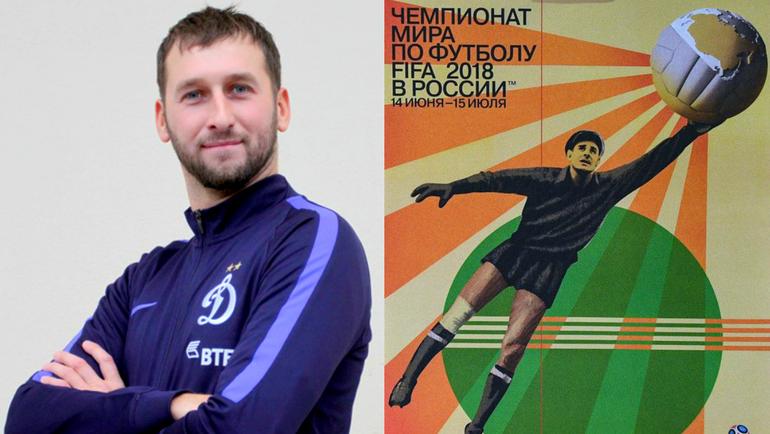 Василий ФРОЛОВ и официальный постер ЧМ-2018, посвященный его деду Льву Яшину.