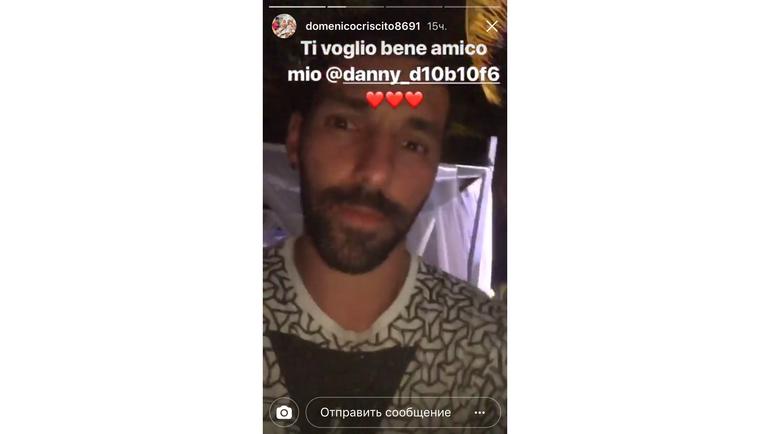 Доменико Кришито отдыхает с ДАННИ. Фото instagram.com/