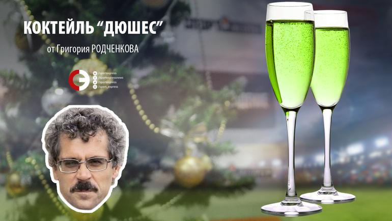 """Коктейль """"Дюшес"""" от Григория Родченкова. Фото """"СЭ"""""""