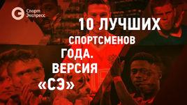10 лучших спортсменов года. Версия