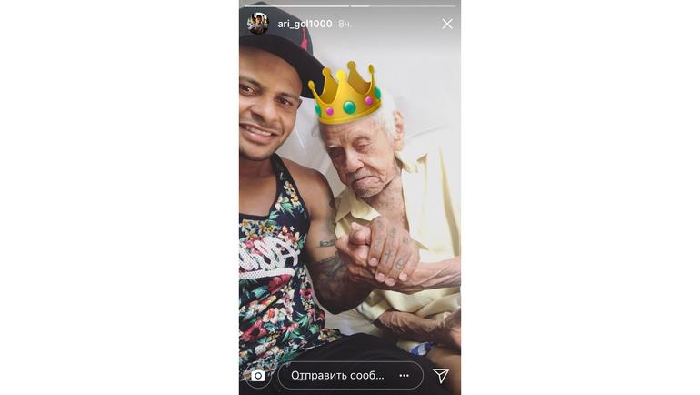 АРИ с дедушкой. Фото instagram.com/