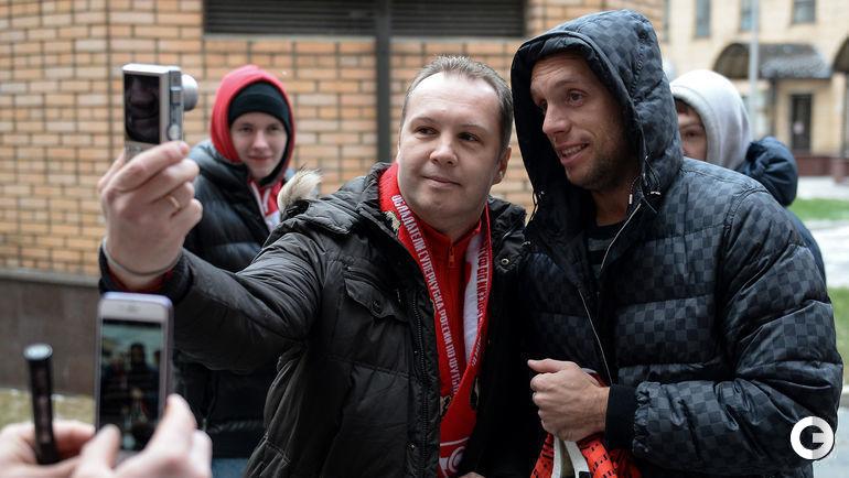 Понедельник. Москва. Денис ГЛУШАКОВ и болельщики красно-белых.