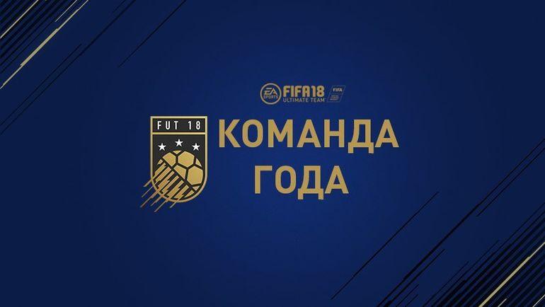 Команда года FIFA 18. Фото EA Sports