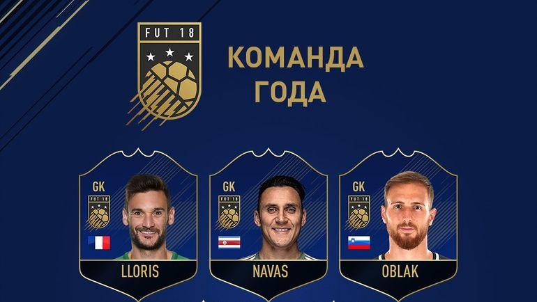 Вратари, претендующие на попадание в команду год FIFA 18. Фото EA Sports