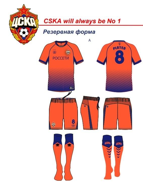 Эскиз резервной формы ЦСКА на сезон-2018/19. Фото Facebook