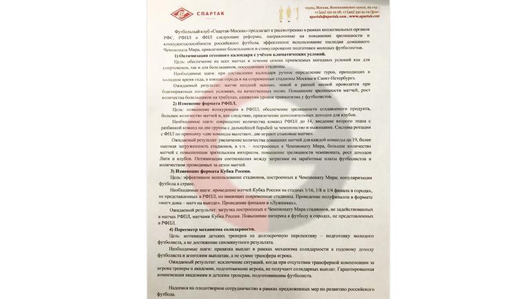 """Письмо, которое """"Спартак"""" отправил в РФС, РФПЛ и ФНЛ. Фото """"СЭ"""""""