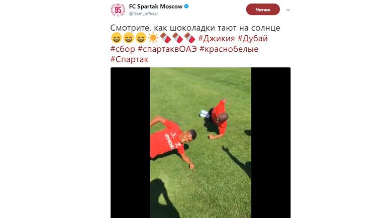 """Твит """"Спартака""""."""