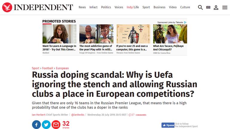 Британский Independent призывает исключить российские футбольные клубы из еврокубков на основании доклада Макларена.