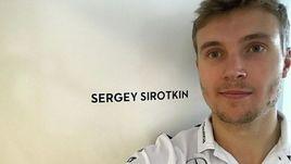 Сергей СИРОТКИН.