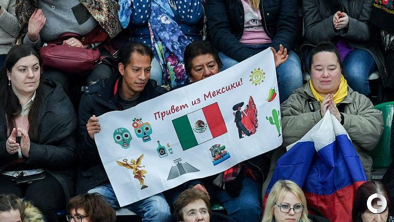 Среда. Москва. Короткая программа соревнования пар. Болельщики из Мексики.