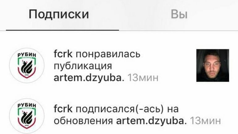 """""""Рубин"""" подписался на страницу Артема Дзюбы в Инстаграме."""