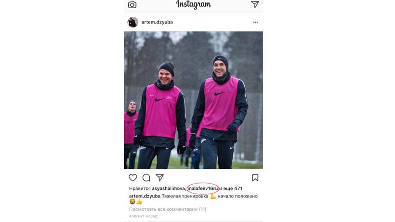 Пост Артема Дзюбы лайкнул Вячеслав Малафеев. Фото instagram.com