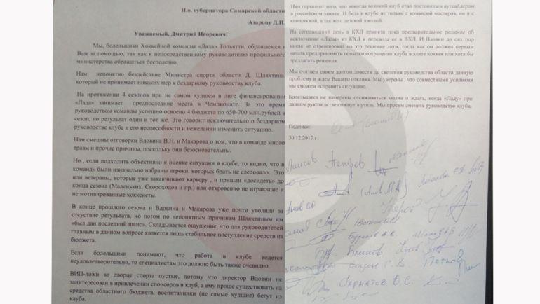 """Обращение болельщиков """"Лады"""" к к и.о. губернатора Самарской области Дмитрию АЗАРОВУ."""