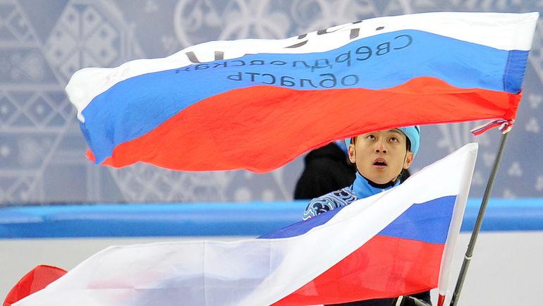 В Пхенчхане мы не увидим ни российский флаг, ни Виктора АНА... Фото Федор УСПЕНСКИЙ, «СЭ»