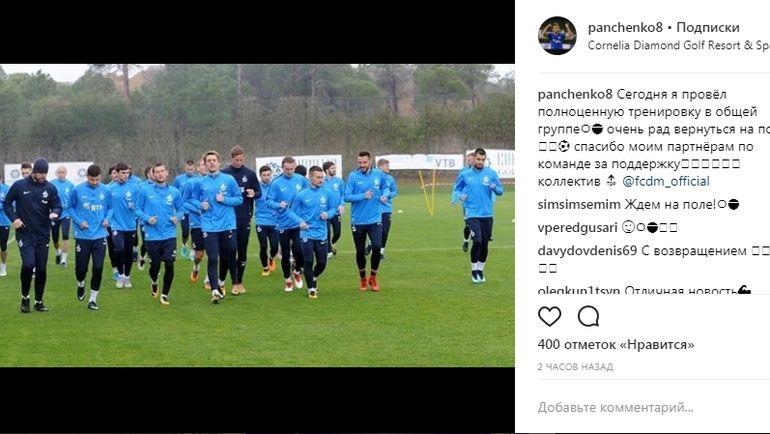 Панченко провел тренировку в общей группе. Фото Инстаграм