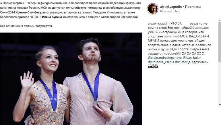 Эмоциональная запись Алексея Ягудина. Фото instagram.com/alexei.yagudin/