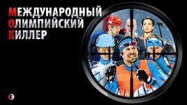МОК не пустил ведущих российских спортсменов на Олимпиаду.