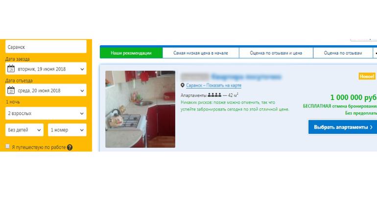 Это не шутка: в Саранске сдают квартиру за миллион рублей в сутки. Фото Booking.com