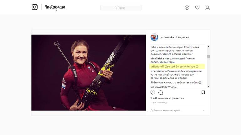 Страница Юрловой-Перхт в Инстаграме.