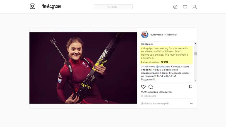 Кайса Мякяряйнен и другие биатлонистки поддержали Екатерину Юрлову-Перхт.