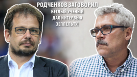 Родченков заговорил! Беглый ученый дал интервью Зеппельту.