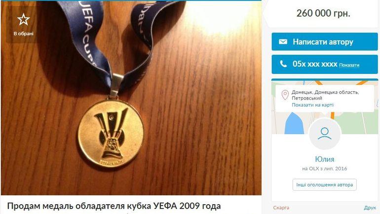 Медаль за победу в Кубке УЕФА.