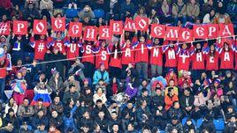 Сегодня. Пхенчхан. Фанаты российских фигуристов.