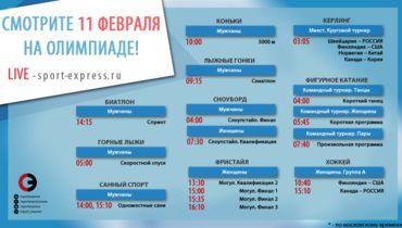 Олимпийский выход Медведевой. За чем следить 11 февраля