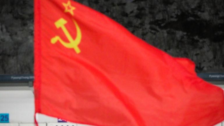 Вчера. Пхенчхан. Флаг СССР на биатлонном стадионе. Фото Андрей АНОСОВ, СБР