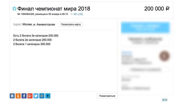 Билеты на ЧМ-2018.