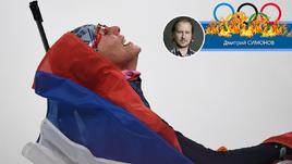 Мнение Дмитрия СИМОНОВА об Анастасии КУЗЬМИНОЙ и российском биатлоне.