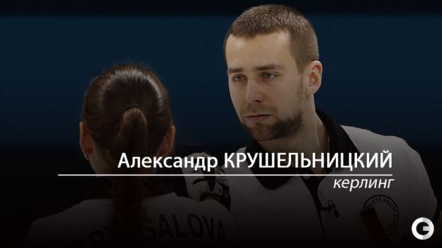 Александр КРУШЕЛЬНИЦКИЙ.