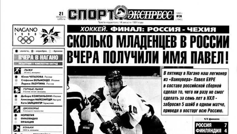 """Так выглядела первая полоса """"СЭ"""" 21 февраля 1998 года - после пента-трика Павла Буре в полуфинале с Финляндией (7:4)."""
