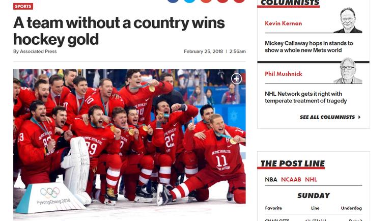 Американское издание New York Post опубликовало заметку под названием: A team without a country wins hockey gold.
