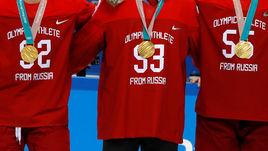 Сегодня. Пхенчхан. Россия - Германия - 4:3 ОТ. Игроки сборной России с золотыми медалями.