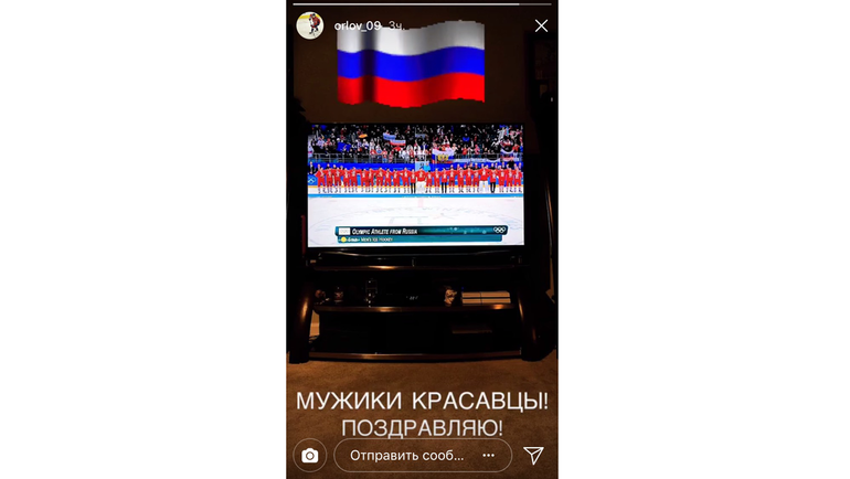 Дмитрий Орлов в Сториз Инстаграма.