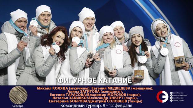 Сборная России (фигурное катание). Фото «СЭ»