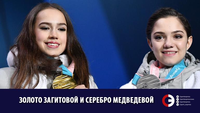 """Золото Загитовой и серебро Медведевой. Фото """"СЭ"""""""